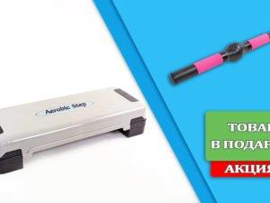 Степ-платформа A-Р-760AS + подарок (Тренажер для улучшения формы груди Easy Curves ZD-2203)