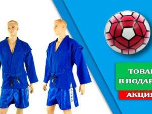 Кимоно для самбо синее (р-р 3, рост 160) + подарок (Мяч фут. №5 PREMIER LEAGUEС FB-4911 малиновый)