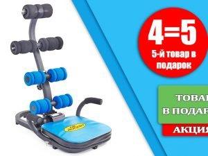 Тренажер для пресса AB ROCKET 4 (4 тренажера + 1 в подарок)